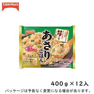 【冷凍】 テーブルマーク あさりごはん 400g× 12入 北海道沖縄離島は配送料追加