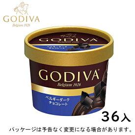 ゴディバ カップアイス ベルギーダークチョコレート 36個 北海道沖縄離島は配送料追加