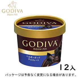 ゴディバ カップアイス ベルギーダークチョコレート 12個 スプーン付き 北海道沖縄離島は配送料追加