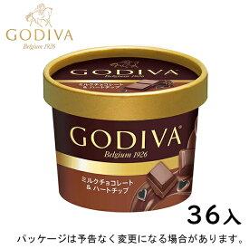 ゴディバ カップアイス ミルクチョコレート&ハートチップ 36個 北海道沖縄離島は配送料追加