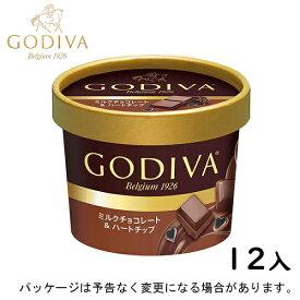 ゴディバ カップアイス ミルクチョコレート&ハートチップ 12個 スプーン付き 北海道沖縄離島は配送料追加