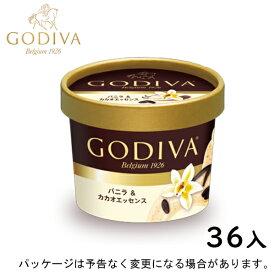 ゴディバ カップアイス バニラ&カカオエッセンス 36個 北海道沖縄離島は配送料追加