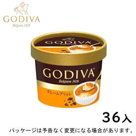 ゴディバ カップアイス クレームブリュレ 36個 北海道沖縄離島は配送料追加