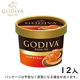 新発売 ゴディバ カップアイス ショコラ キャラメル 12個 北海道沖縄離島は配送料追加