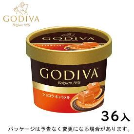 9月20日発売 ゴディバ カップアイス ショコラ キャラメル 36個 北海道沖縄離島は配送料追加