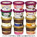 ハーゲンダッツ(6種類×各1個)+ゴディバ(6種類×各1個)計12個セット 定番 カップアイス スプーン付 ミニカッ…
