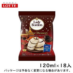 新発売 ロッテ レディーボーデン リカーデザート とろけるチョコソース&バニラ 120ml×18入 北海道沖縄離島は配送料追加