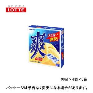 【ロッテ】アイスクリーム 爽 マルチバニラ(90ml×4個×8箱)