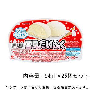 【ロッテ】雪見だいふく 94ml(47ml×2個)×25個入LOTTE おもちアイス