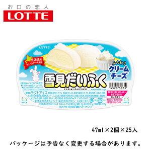 ロッテ 雪見だいふく ふんわりクリームチーズ 47ml×2個×25入 北海道沖縄離島は配送料追加