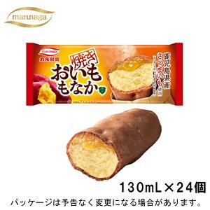 丸永製菓 焼き おいももなか 130ml×24個