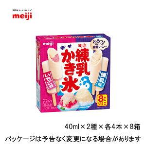 明治 練乳かき氷 いちご味&練乳味 40ml×2種×各4本×8箱