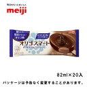 明治 オリゴスマート ダブルチョコレートアイスバー 82ml×20入 北海道沖縄離島は配送料追加