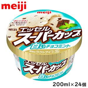 【新発売】明治 エッセル スーパーカップ 白いチョコミント 200ml x 24個
