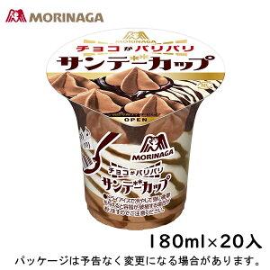 森永製菓 サンデーカップ<パリパリチョコ> 180ml×20入