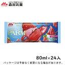 森永乳業 PARM(パルム) ジェラート ミックスベリー 80ml×24入 北海道沖縄離島は配送料追加