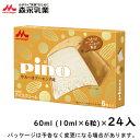森永乳業 ピノ やみつきアーモンド味 10ml×6×24入