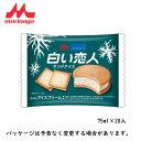 森永乳業 白い恋人サンドアイス 75ml×20入