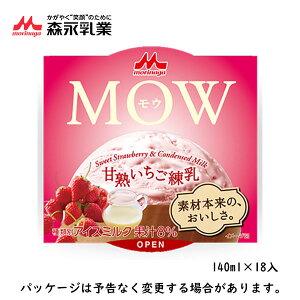 森永乳業 MOW(モウ) 甘熟いちご練乳 140ml×18入 北海道沖縄離島は配送料追加