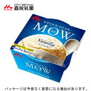 森永乳業 MOW (モウ) バニラ 140ml × 18入 アイスクリーム