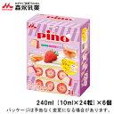 【11/4発売】森永乳業 ピノ ショートケーキアソート 240ml (10ml×24粒)×6個