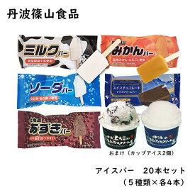 丹波篠山食品 アイスバー20本セット(5種類×4本) カップアイス2個おまけ付き