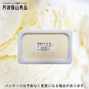 【業務用】丹波篠山食品 牛乳アイスクリーム2000ml×1個