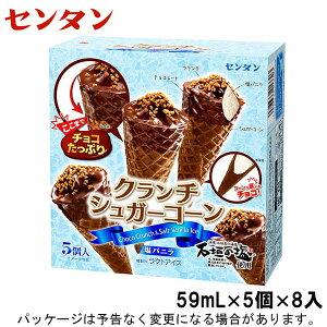 センタン クランチシュガーコーン 塩バニラ マルチパック 59ml×5個×8箱 アイスクリーム