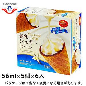 田口乳業 練乳シュガーコーン 56ml×5個×6入 北海道沖縄離島は配送料追加