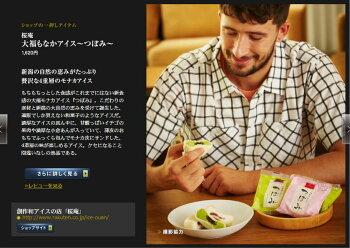 【アイスクリームお試しセット】つぼみ【モナカアイスクリーム6個・お試しセット】