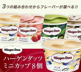 【選べるセット・ラッピング付き】ハーゲンダッツ ミニカップ 8個