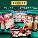 ハーゲンダッツ アイスクリーム エメラルドセット(4種・14個入り)(ver.9) 【送料込】【ラッピング付】
