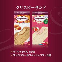 ハーゲンダッツアイスクリームエメラルドセット(4種・14個入り)(ver.9)【送料込】【ラッピング付】