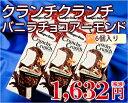 ハーゲンダッツ アイスクリーム クランチ バニラチョコレートアーモンド
