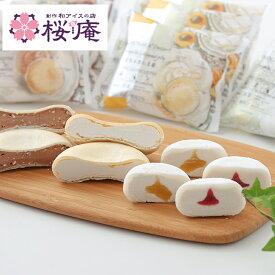 iceplantze4種・お試しセット【送料無料】【ラッピング不可】【プラントベースアイス 乳・卵アレルギーの方も安心】
