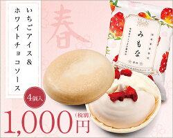 みもな春味いちごアイス&ホワイトチョコソース【4個セット】