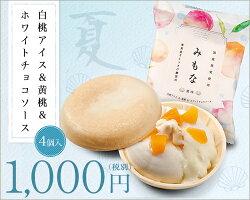 みもな夏味白桃アイス&黄桃&ホワイトチョコソース【4個セット】