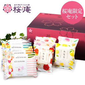 桜庵限定!みもな&MOCHIMOREギフトセット(11種・11個入り)(化粧箱)(送料込) 和と洋の素材をミックスした創作もちアイス 日本の四季を美味しく彩る4つの旬味