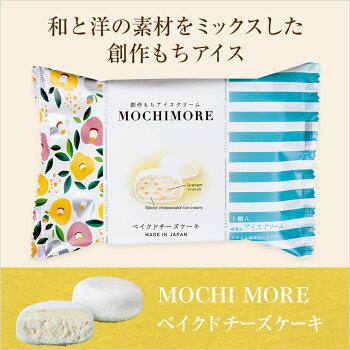 MOCHIMOREベイクドチーズケーキ【和と洋の素材をミックスした創作もちアイス】