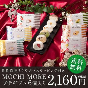 MOCHIMOREプチギフト(クリスマスラッピング付き)6種類入り【送料込】【和と洋の素材をミックスした創作もちアイス】