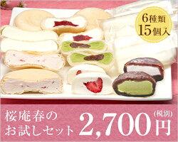 桜庵の春のお試しアイスクリームセット2018【6種・15個入り】【送料込】
