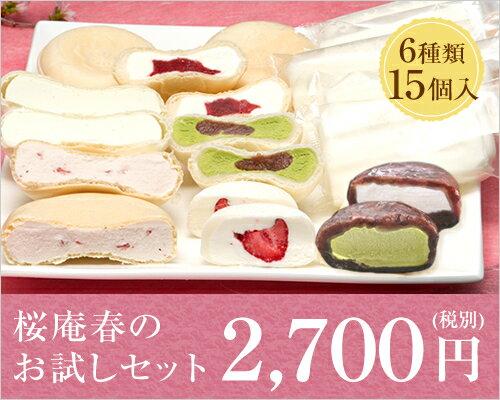 桜庵の春のお試しアイスクリームセット 2018【6種・15個入り】【送料込】【05P21Sep18】