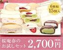 桜庵の春のお試しアイスクリームセット 2018【6種・15個入り】【送料込】