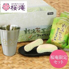 新潟茶豆アイスモナカ+エコカップセット【送料込】