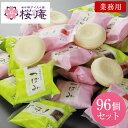 つぼみ業務用アイスクリーム【96個入り】48個×2箱