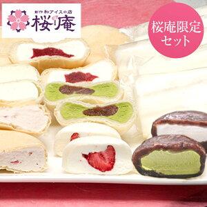 桜庵の春のお試しアイスクリームセット2021【7種・15個入り】【送料込】