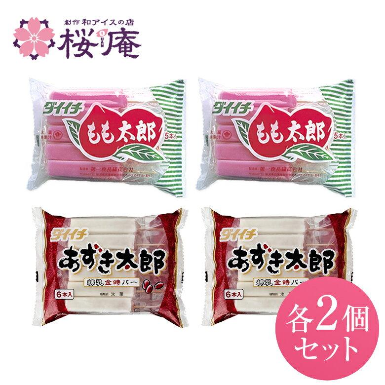 新潟名物カキ氷バーセット【各2パック・22本入】【送料無料】【05P21Feb19】