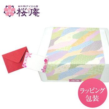 【オプション】ラッピング包装