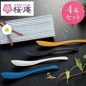 Made in TSUBAME アイス専用スプーン 選べる4本セット【ラッピング付】