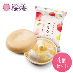 みもな冬味フロマージュアイス&りんご&ゆずソース【4個セット】
